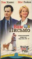 You've Got Mail - Ukrainian Movie Cover (xs thumbnail)