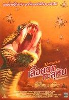 Venomous - Thai poster (xs thumbnail)