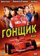 Driven - Russian DVD cover (xs thumbnail)