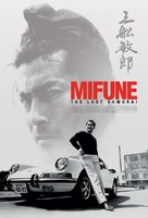 Mifune: The Last Samurai - British Movie Poster (xs thumbnail)