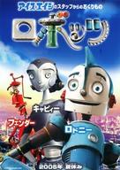 Robots - Japanese Movie Poster (xs thumbnail)