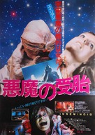Inseminoid - Japanese Movie Poster (xs thumbnail)
