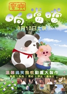 McDull, Kung Fu Kindergarten - Hong Kong Movie Poster (xs thumbnail)