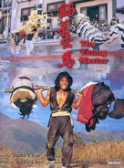 Shi di chu ma - Chinese Movie Cover (xs thumbnail)