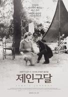 Jane's Journey - South Korean Movie Poster (xs thumbnail)