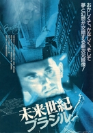 Brazil - Japanese Movie Poster (xs thumbnail)