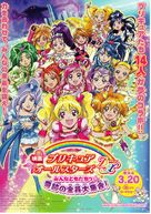 Eiga Purikyua ôru sutâzu DX: Minna tomodachi Kiseki no zen'in daishûgô - Japanese Movie Poster (xs thumbnail)
