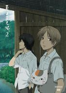 """Natsume yûjinchô"" - Japanese Movie Cover (xs thumbnail)"