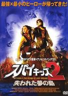 Spy Kids 2 - Japanese DVD movie cover (xs thumbnail)