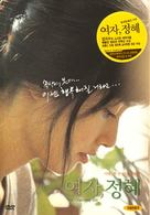 Yoja, jeong-hye - South Korean poster (xs thumbnail)