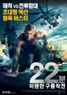 22 minuty - South Korean Movie Poster (xs thumbnail)