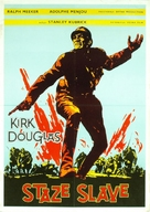 Paths of Glory - Yugoslav Movie Poster (xs thumbnail)
