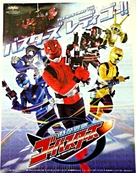 """Tokumei Sentai Gôbasutâzu"" - Japanese Movie Cover (xs thumbnail)"