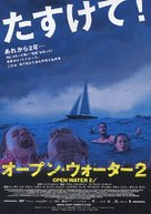 Open Water 2: Adrift - Japanese Movie Poster (xs thumbnail)