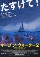 Open Water 2: Adrift - Japanese Movie Poster (xs thumbnail)