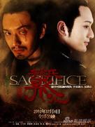 Zhao shi gu er - Movie Poster (xs thumbnail)