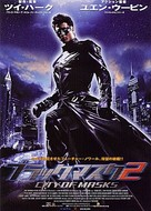 Black Mask 2: City of Masks - Japanese poster (xs thumbnail)