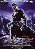 Black Mask 2: City of Masks - Japanese poster (xs thumbnail)