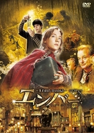 City of Ember - Japanese Movie Cover (xs thumbnail)