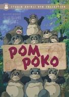 Heisei tanuki gassen pompoko - German DVD cover (xs thumbnail)