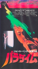 Prince of Darkness - Japanese VHS movie cover (xs thumbnail)