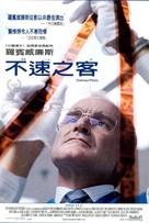 One Hour Photo - Hong Kong Movie Poster (xs thumbnail)