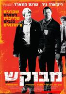 The Hunting Party - Israeli Movie Poster (xs thumbnail)