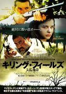 Texas Killing Fields - Japanese Movie Poster (xs thumbnail)