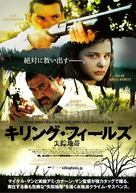 Texas Killing Fields - Japanese Movie Poster (xs thumbnail)