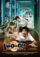 Phuan kan chapo wan phra - Thai Movie Poster (xs thumbnail)