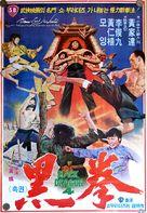 Tai quan zhen jiu zhou - South Korean Movie Poster (xs thumbnail)