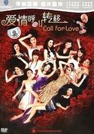Ai qing hu jiao zhuan yi II: Ai qing zuo you - Chinese Movie Cover (xs thumbnail)