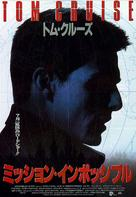 Mission: Impossible - Japanese Movie Poster (xs thumbnail)