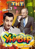 """Univer"" - Russian DVD cover (xs thumbnail)"