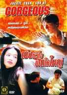 Boh lei chun - Thai Movie Cover (xs thumbnail)
