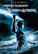 Percy Jackson & the Olympians: The Lightning Thief - Greek Movie Poster (xs thumbnail)