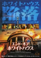 Olympus Has Fallen - Japanese Movie Poster (xs thumbnail)
