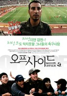 Offside - South Korean Movie Poster (xs thumbnail)