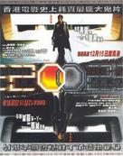 2002 - Chinese poster (xs thumbnail)