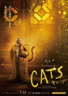 Cats - Japanese Movie Poster (xs thumbnail)