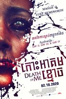 Death of Me -  Movie Poster (xs thumbnail)