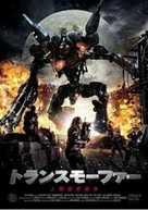 Transmorphers - Japanese Movie Cover (xs thumbnail)