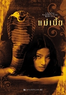 Mae bia - Thai poster (xs thumbnail)