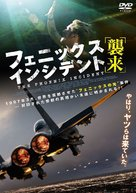 The Phoenix Incident - Japanese DVD movie cover (xs thumbnail)
