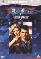 Top Gun - Chinese DVD cover (xs thumbnail)