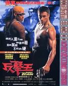 Double Team - Hong Kong Movie Poster (xs thumbnail)