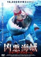 Shark Swarm - Japanese DVD cover (xs thumbnail)