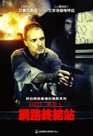 Dot.Kill - Taiwanese DVD cover (xs thumbnail)