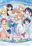 Gochuumon wa Usagi desu ka??: Dear My Sister - Japanese Movie Poster (xs thumbnail)