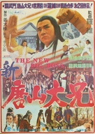 Jian hua yan yu Jiang Nan - South Korean Movie Poster (xs thumbnail)